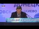 В Пасхальную ночь комендантский час будет отменен - Глава ДНР Александр Захарчен