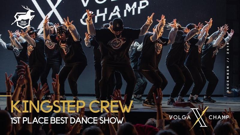 VOLGA CHAMP X | BEST DANCE SHOW | 1st place | KINGSTEP CREW