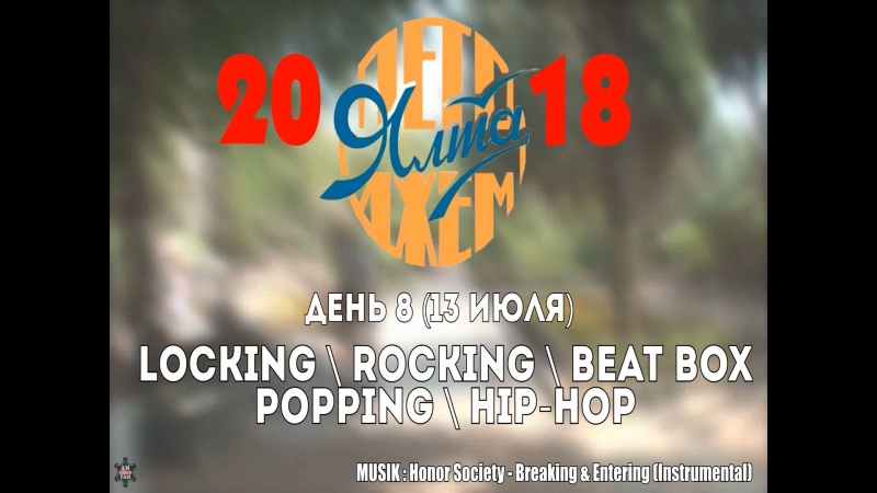 ANUF_YSJ 2018_День 8_LockRockBeatPopHop_13.07.2018