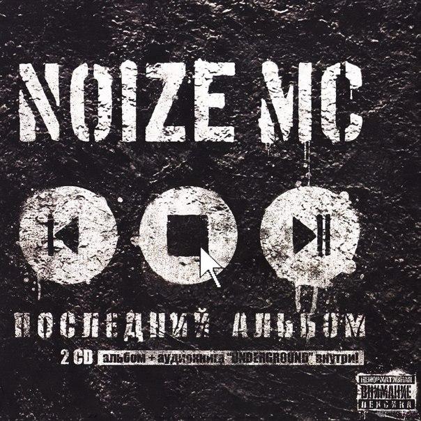 Noize Mc трекография скачать торрент - фото 11