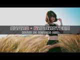Музыка без АП Unconditionally - Broken Elegance Кинематографическая музыка