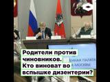 Кто виноват в вспышке дизентерии? Круглый стол в общественной палате Москвы   ROMB