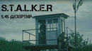 S.T.A.L.K.E.R. 5.45 Первая серия. Дезертир короткометражный фильм