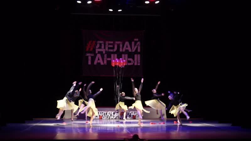 20.13-Средний состав|Best Dance Show Adults|ДЕЛАЙТАНЦЫ