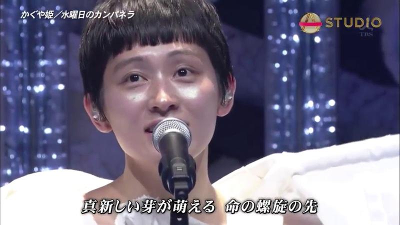 [22/6/2018] Suiyoubi no Campanella (WEDNESDAY CAMPANELLA) - 「Kaguya Hime」 ( Princess Kaguya)