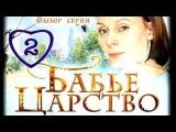 Бабье царство 2 серия из 4 мелодрама, сериал