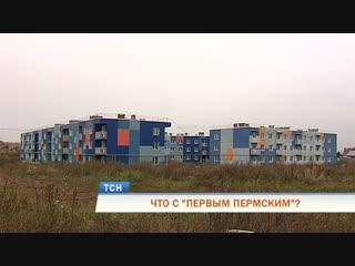 «Первый пермский долгострой»: со стройки в Лобаново украли газовые котлы