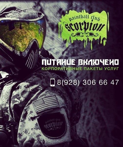 Афиша Пятигорск Праздничная игра в Пейнтбол