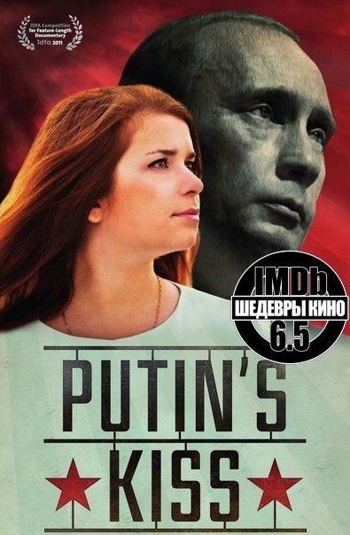 Поцелуй Путина (2012)