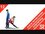 [субтитры | 12 серия] Kaze ga Tsuyoku Fuiteiru / Почувствуй ветер | by Akira & shika2009 | SovetRomantica