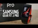 Обзор Samsung Gear Fit 2 Pro топовый фитнес трекер