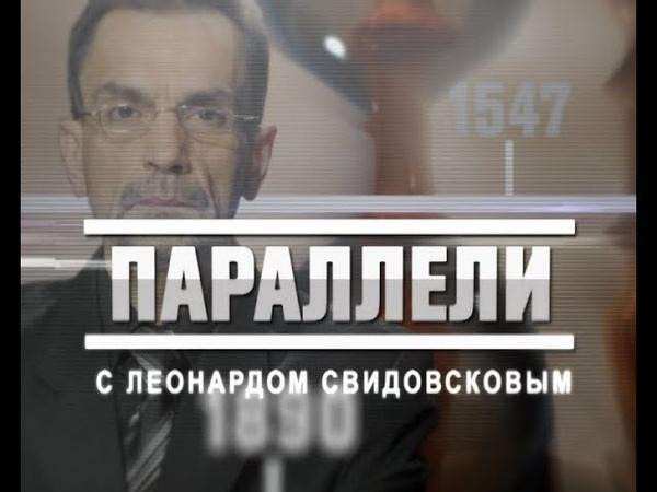 ГТРК ЛНР. Параллели с Леонардом Свидовсковым. 16 марта 2019 г.