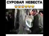 Суровая невеста