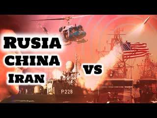 Conozca el poder militar de rusia, china e irán por primera vez contra eeuu