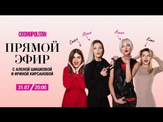 Прямой эфир с Аленой Шишковой и Ириной Кирсановой