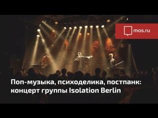 Концерт группы Isolation Berlin на фестивале «Немецкий в Иностранке»