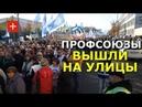 Работу Зарплату Тысячи людей вышли на улицы в Киеве 17 10 2018