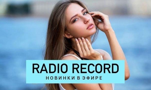 Новые хиты 2015 радио рекорд скачать песню