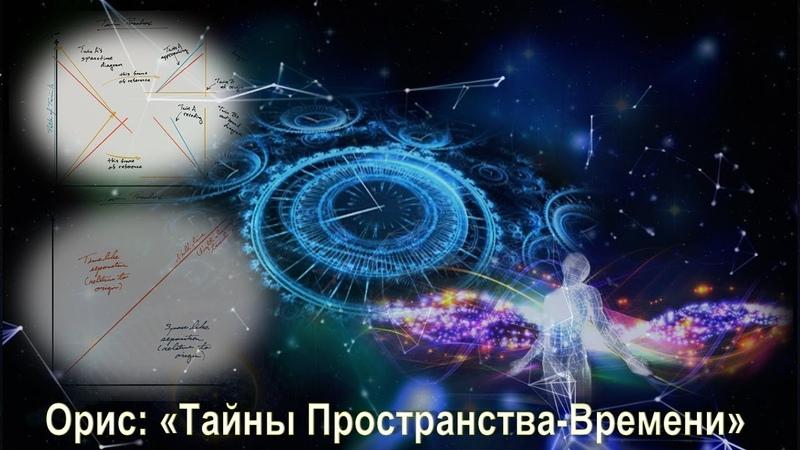 Тайны Пространства и Времени Орис