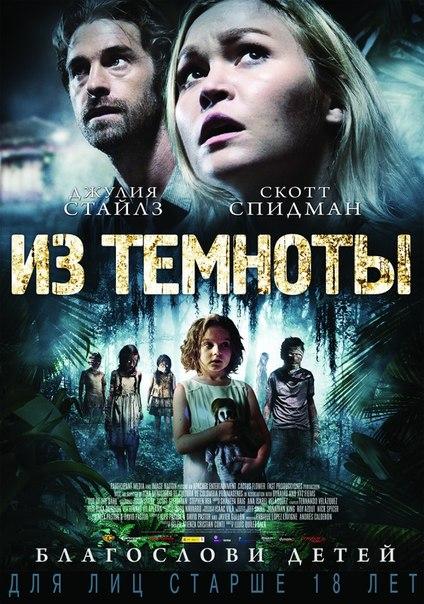 З темряви (2014)