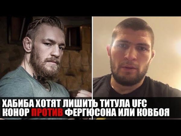 НЕОЖИДАННЫЙ ПОВОРОТ! UFC ХОТЯТ ЛИШИТЬ ПОЯСА ХАБИБА / СЕНТ-ПЬЕР ТРЕБУЕТ БОЙ С НУРМАГОМЕДОВЫМ