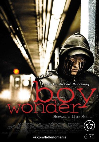 Чудный мальчик (2010)