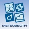 Метеовести от ФОБОС