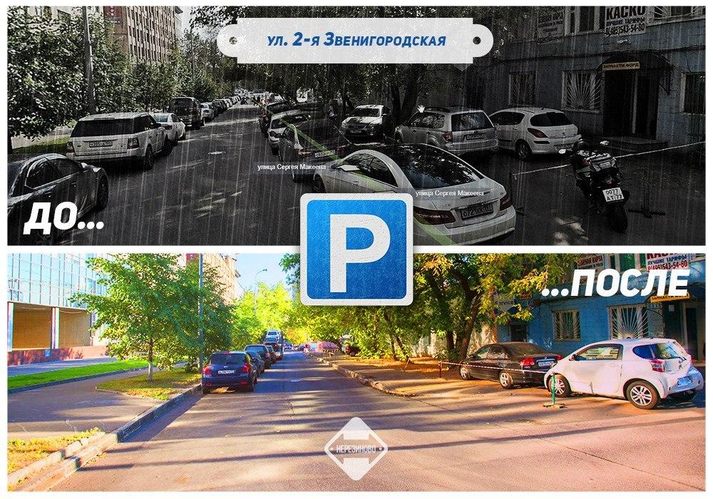 15 доводов в пользу платной парковки