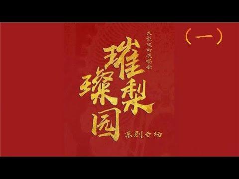 """赏民族传统文化 品京腔京剧神韵 《""""璀璨梨园""""大型戏曲演唱会》京剧专场(一)20181230   CCTV戏曲"""