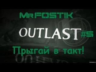 ������ � ����! (Outlast) #5