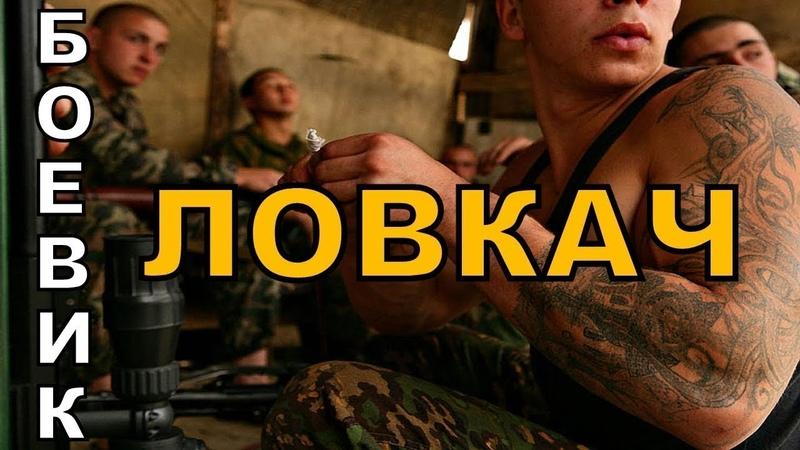 Боевик ЛОВКАЧ Русские боевики фильмы 2019