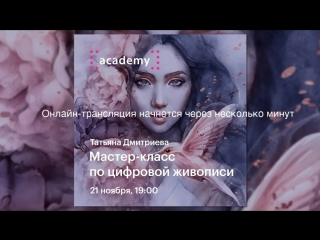 Мастер-класс по цифровой живописи - татьяна дмитриева (академия re:store)