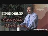 24. Шли ли они за Иисусом - Сергей Поднюк