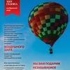 Полеты на воздушном шаре в Барнауле!