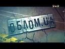 Облом UA Сезон - 2 Выпуск - 1