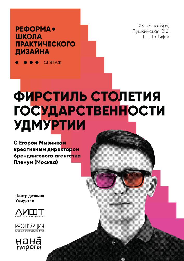 Афиша Ижевск Реформа с Егором Мызником