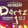 Билеты на The Dartz 22.2 всего за 222р!