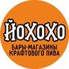 ЙОХОХО  Крафтовое пиво  Новосибирск  18+