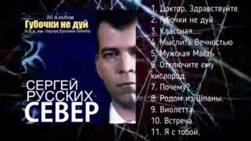 Сергей Русских-СеВеР - ГУБОЧКИ НЕ ДУЙ (30-ый альбом 2018 года)