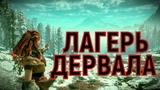 Horizon Zero Dawn прохождение на русском №7