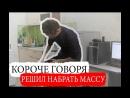 КОРОЧЕ ГОВОРЯ РЕШИЛ НАБРАТЬ МАССУ RoomFactoryBattle
