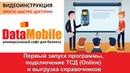 DataMobile Урок №7 Подключение и первоначальная загрузка DataMobile Онлайн