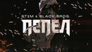 ST1M Black Bros Пепел