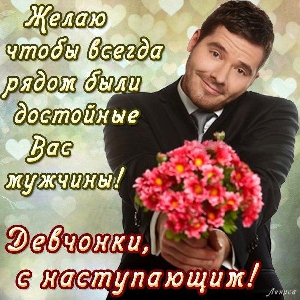 Прикольное поздравления с 8 мартом фото картинки, поцеловать открытки
