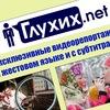 """Новостной портал """"Глухих.нет"""""""