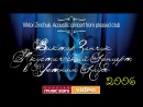Виктор Зинчук - Акустический Концерт в Уютном Клубе - 2006 - live - RussianMusicStars - Ю-720-HD - mp4