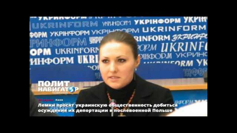 Лемки просят украинскую общественность добиться осуждения их депортации в посл...