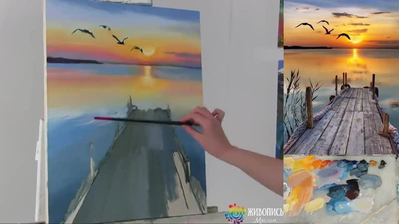 Пишем картину маслом На закате дня Кристина Горбунова