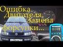 Volkswagen Passat B4 замена электронной форсунки
