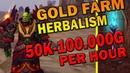 GoldFarm BFA HERBALISM | ЛУЧШЕЕ МЕСТО ДЛЯ ФАРМА ТРАВЫ БФА